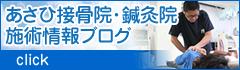 江戸川区南小岩あさひ接骨院のブログ