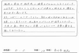 市川市田尻 D.Sさん 10代男性 体の痛みやバランスが改善されました