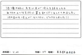 東京都西東京市 Y.Mさん 30代女性 置き針で冷え解消にビックリ!