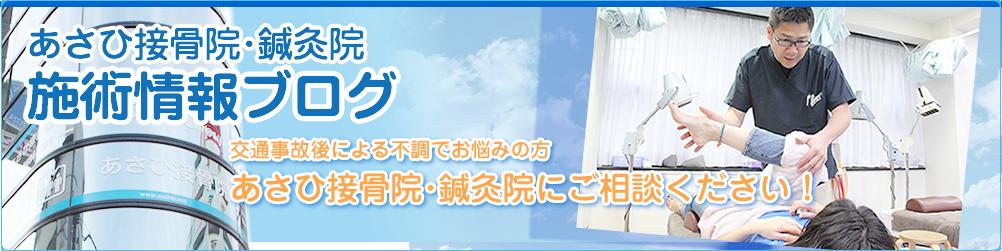 江戸川区あさひ接骨院スタッフブログ