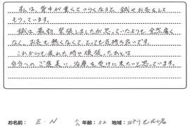 江戸川区北小岩、E.Nさん、50代男性