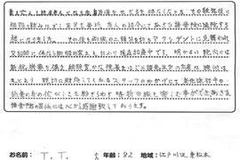 江戸川区東松本、T.Tさん、80代男性